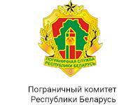 Пограничный Комитет Республики Беларусь