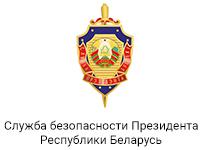 Служба безопасности Президента Республики Беларусь
