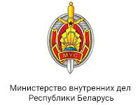 Министерство внутренних дел Республики Беларусь